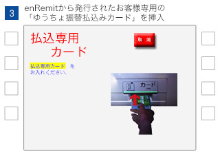 (3)enRemitから発行されたお客様専用カードの「ゆうちょ振替払込カード」を挿入