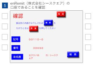 (5)enRemit(株式会社シースクェア)の口座であることを確認