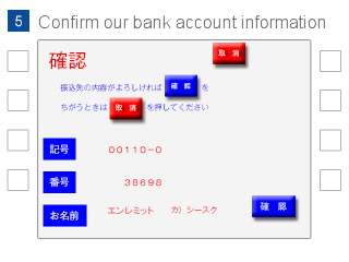 (5)Please confirm the account of enRemit(C-Square Inc.) 'エンレミット(株式会社シースクェア)'