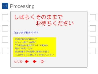 (11)Processing